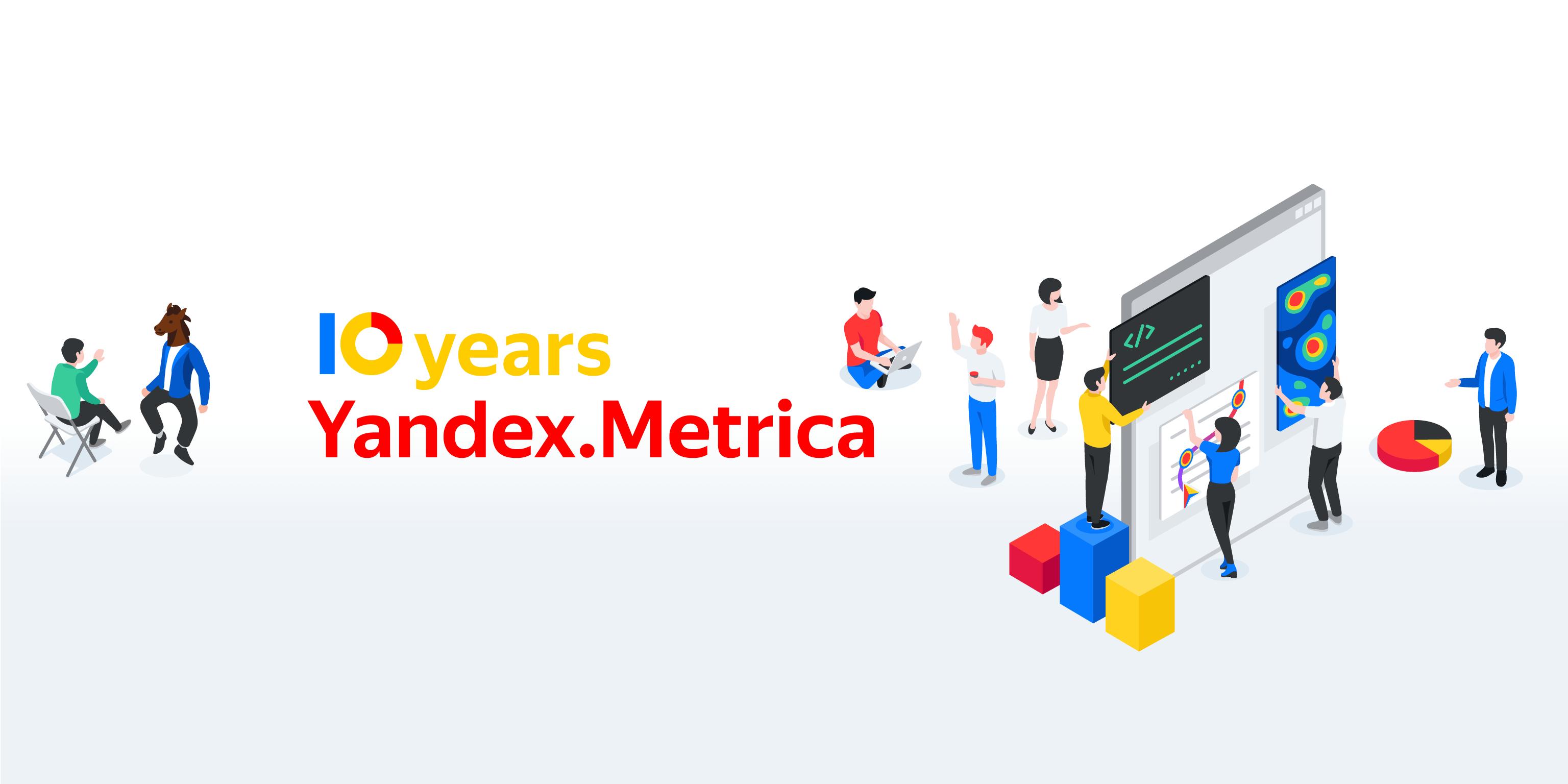 From Conversion Meter to full-funnel analytics: Yandex.Metrica turns 10 —  Metrica